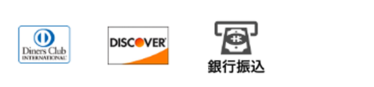Diners Club,discover, apple pay,銀行振り込み